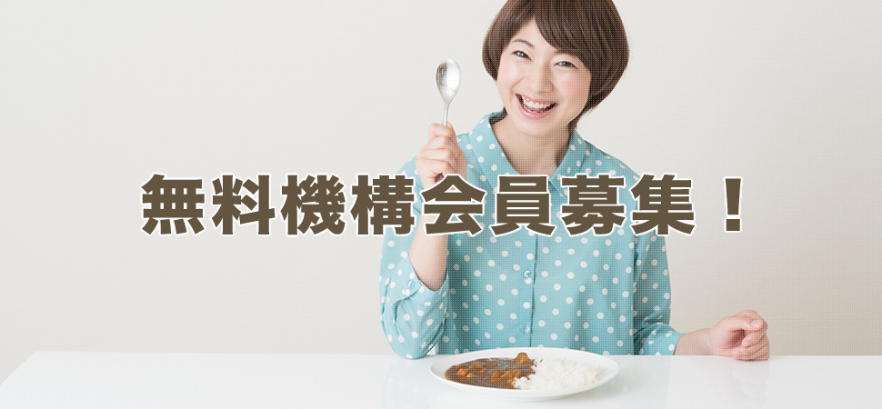 日本カレー機構 無料機構会員法人募集