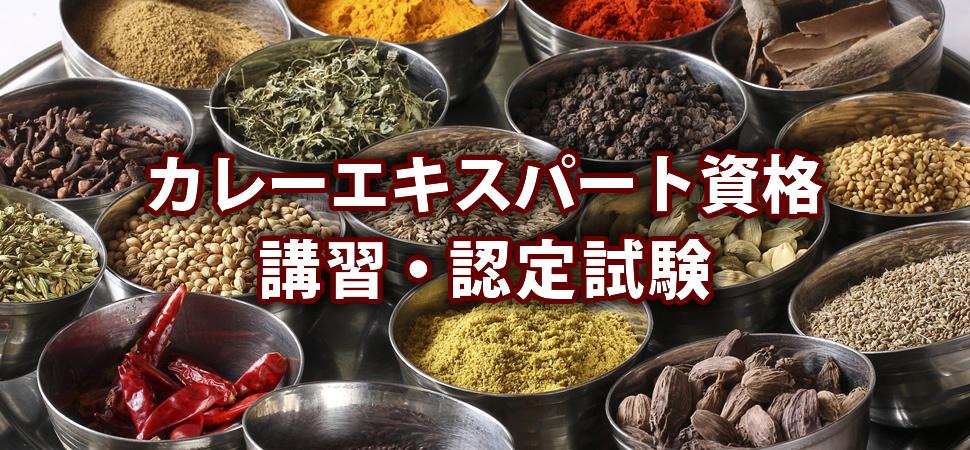 日本カレー機構 カレーエキスパート資格